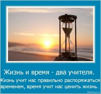 Жизнь и время - два учителя.
