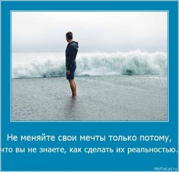 Не меняйте свои мечты только потому,