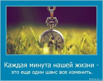 Каждая минута нашей жизни -