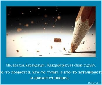 Мы все как карандаши . Каждый рисует свою судьбу.
