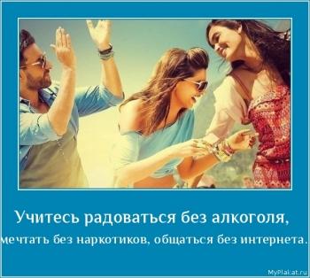 Учитесь радоваться без алкоголя,