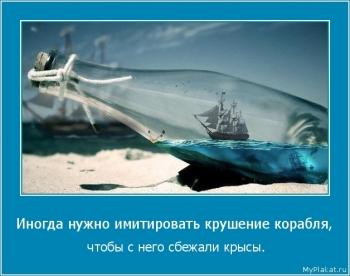 Иногда нужно имитировать крушение корабля,