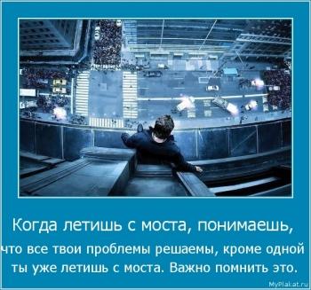 Когда летишь с моста, понимаешь,