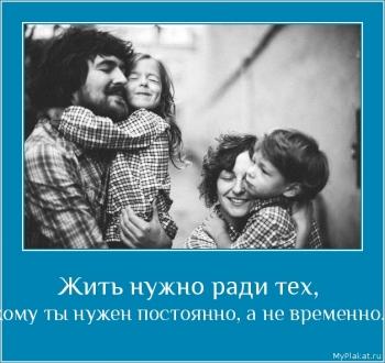 Жить нужно ради тех,