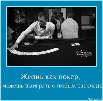 Жизнь как покер,