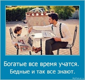 Богатые все время учатся.