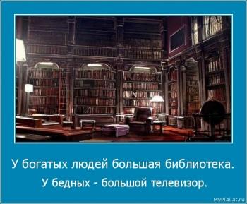 У богатых людей большая библиотека.