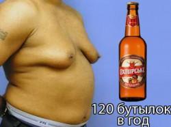 ПИВО СОДЕРЖИТ ЖЕНСКИЕ ГАРМОНЫ.  - любитель пива плавно превращается в женщину.