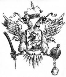ДВУГЛАВЫЙ УРОД - символ разобщённости и концептуальной неопределённости