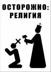 ОСТОРОЖНО РЕЛИГИЯ - общайся с богом на прямую