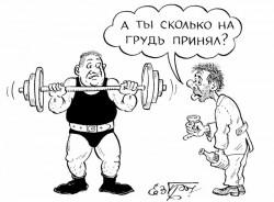 """""""ПРИНЯТЬ НА ГРУДЬ"""" - понятие растяжимое"""
