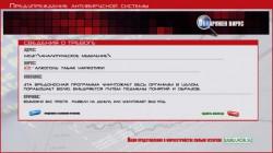 ВИРУС АТН - время обновить информацию www.kob.su