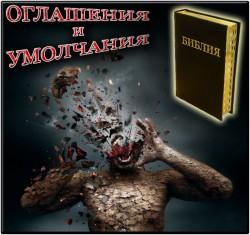БУДЬ БДИТЕЛЕН !!! - мысли критически