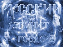 РУССКИЙ ЗВУЧИТ ГОРДО - помни о великой истории  руси