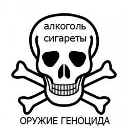 ОРУЖИЕ ГЕНОЦИДА