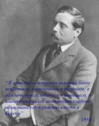 ЭТО ГЕРБЕРТ ДЖОРДЖ УЭЛЛС О СТАЛИНЕ - А ты продолжай верить, что Сталин - убийца и параноик