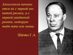 ШИЧКО ГЕННАДИЙ АНДРЕЕВИЧ - Советский физиолог, кандидат биологических наук. Ветеран ВОВ
