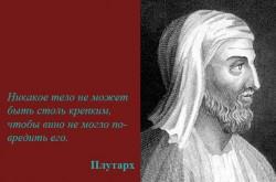 ПЛУТАРХ - Древнегреческий философ, биограф, моралист