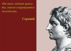 КВИНТ ГОРАЦИЙ ФЛАКК - Древнеримский поэт «золотого века» римской литературы