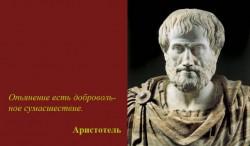АРИСТОТЕЛЬ - Древнегреческий философ, учёный, воспитатель Александра Македонского