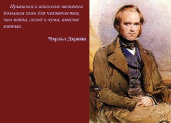 ЧАРЛЬЗ РОБЕРТ ДАРВИН - Английский натуралист и путешественник