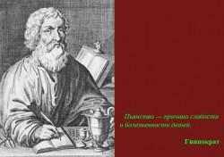 ГИППОКРАТ - Древнегреческий врач