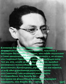 ЭТО ЛИОН ФЕЙХТВАНГЕР О СТАЛИНЕ - А ты продолжай верить, что Сталин - диктатор и тиран