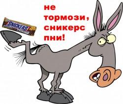 """""""СНИКЕРСНИСЬ"""" - и загнись..."""