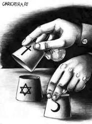 ПОД КУПОЛАМИ РЕЛИГИЙ ИСТИННЫХ ЗНАНИЙ НЕТ - под куполами религий истинных знаний нет