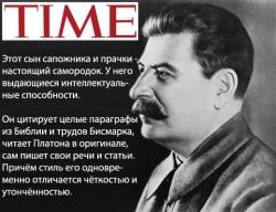 ЖУРНАЛ TIME 1939 Г. - ЧЕЛОВЕК ГОДА - А ты продолжай слушать млечиных, радзинских, сванидзе и прочих лжецов!