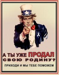 ПРОДАМ РОДИНУ.........НЕДОРОГО - обращаться к леше навальному