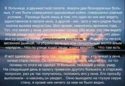 ЗАВИСТЬ - САМОЕ СТРАШНОЕ ЗЛО!