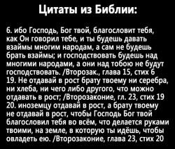 ЭТО БОГ ТАКОЕ ГОВОРИЛ? ДУМАЙ! - СКАЧАЙ БИБЛИЮ И ПРОЧТИ САМ - bibleonline.ru